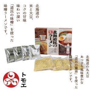 北海道民の生ラーメン 味噌ラーメン 醤油ラーメン 4食入り ...