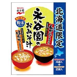 毛がに・ほたてみそ汁 永谷園(北海道限定) インスタント 惣菜 味噌汁 ギフト プレゼント お土産