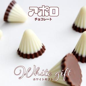 アポロ ホワイトギフト 北海道限定 明治 ホワイトチョコレート お菓子 お土産 北海道|airportshop-bluesky|02
