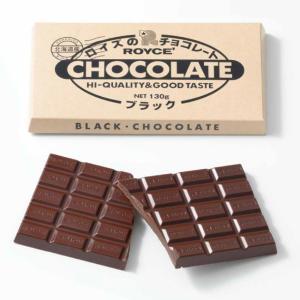 ポイント10倍 ロイズ 板チョコレート ブラック スイーツ お菓子 お土産 北海道 お取り寄せ ギフト プレゼント プチギフト ROYCE|airportshop-bluesky