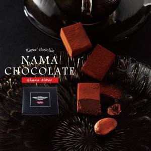 (ポイント10倍) ロイズ 生チョコレート(ガーナビター) ギフト プレゼント お土産 北海道 ROYCE