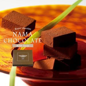 \ ポイント10倍 !/ ロイズ  生チョコレート マイルドカカオ 生チョコ チョコレート スイーツ ギフト プレゼント お土産 北海道 ROYCE