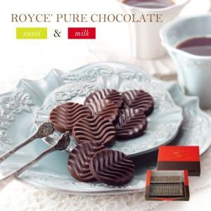 (ポイント10倍) ロイズ ピュアチョコレート(スイート&ミルク)  ギフト プレゼント お土産 詰め合わせ スイーツ おつまみ ROYCE 北海道
