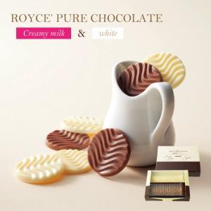 ポイント5倍 ロイズ ピュアチョコレート クリーミーミルク&ホワイト お菓子 お土産 北海道 ROYCE ギフト|airportshop-bluesky