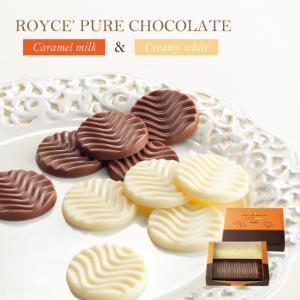 ポイント10倍 バレンタイン ロイズ ピュアチョコレートキャラメルミルク&クリーミーホワイト スイー...