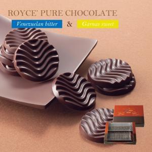 (ポイント10倍) ロイズ ピュアチョコレート(ベネズエラビター&ガーナスイート) ギフト プレゼント お土産 詰め合わせ 北海道 ROYCE