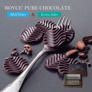\ポイント10倍!/ ロイズ ピュアチョコレート(マイルドビター&エクストラビター) ホワイトデー ギフト プレゼント チョコ  お土産 詰め合わせ ROYCE