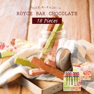 ポイント10倍 ロイズ バーチョコレート 3種詰め合わせ スイーツ お菓子 北海道 お土産 お取り寄せ ROYCE|airportshop-bluesky
