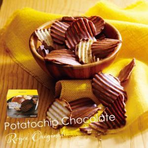 ポイント10倍 ロイズ ポテトチップチョコレート オリジナル お土産 北海道 お取り寄せ ROYCE ギフト プレゼント