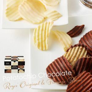 (ポイント10倍) ロイズ ポテトチップチョコレート(オリジナル&フロマージュブラン) ギフト プレゼント お土産 北海道 ROYCE