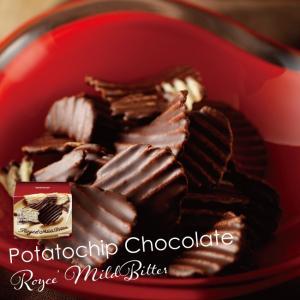 (ポイント10倍) ロイズ ポテトチップチョコレート(マイルドビター) ギフト プレゼント お土産 北海道 ROYCE