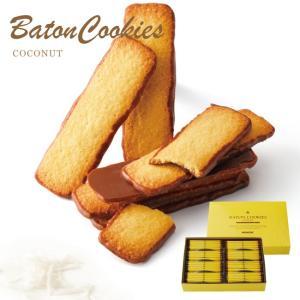 ポイント10倍 ロイズ バトンクッキー ココナッツ 40枚入り スイーツ お菓子 お土産 北海道 お取り寄せ ギフト プレゼント ROYCE|airportshop-bluesky