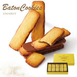 ポイント10倍 バレンタイン ロイズ バトンクッキー ココナッツ 25枚入り チョコレート スイーツ...