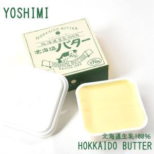 北海道バター ヨシミ YOSHIMI 乳製品 ギフト プチギフト お土産 北海道 お取り寄せ|airportshop-bluesky
