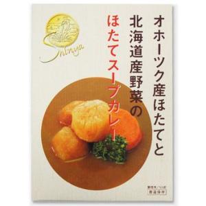 オホーツク産ほたてと北海道産野菜のスープカレー 1食入り スープカレー レトルトカレー ギフト プチギフト プレゼント お土産 北海道 お取り寄せ|airportshop-bluesky