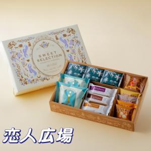 石屋製菓 恋人広場 白い恋人、美冬をはじめクッキーズ、チョコレートi・ガトーの36点の詰め合わせ。 ...