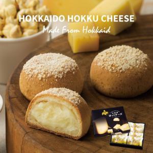 北海道ほっくチーズ 8個入り 北の窯 まんじゅう 餡子 和菓子 お菓子 スイーツ お土産 北海道|airportshop-bluesky