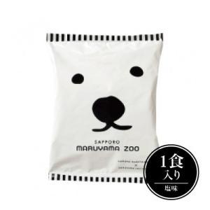 円山動物園 白くま塩ラーメン(1食入り)  しおラーメン お取り寄せ 北海道ラーメン  ギフト プレゼント お土産 北海道