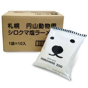 白くま塩ラーメン 10食入り 北海道 ラーメン お土産 お取り寄せ インスタントラーメン|airportshop-bluesky|03