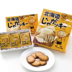 北海道じゃがッキー 12枚入り わかさいも本舗 ギフト プレゼント クッキー 焼き菓子 お菓子 お土産 北海道 お取り寄せ|airportshop-bluesky