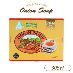 オニオンスープ 30本入り グリーンズ北見 玉ねぎスープ 野菜スープ スープ 粉末 ギフト プチギフト プレゼント お土産 北海道 お取り寄せ|airportshop-bluesky