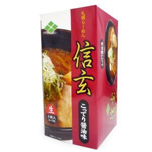 らーめん信玄 こってり醤油味 2食入り 北海道ラーメン しょうゆラーメン 生麺 北海道 ご当地 お土...