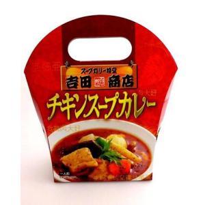 吉田商店 チキンスープカレー