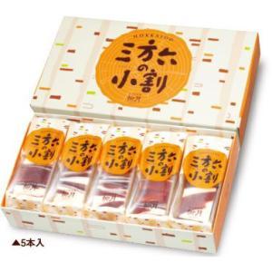 柳月65周年記念菓子。 分けやすく、食べやすい、小さな薪の可愛い「三方六」。 あの「三方六」が、小分...