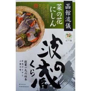 【冷凍品】三豊 菜の花にしん漬 300g|airportshop
