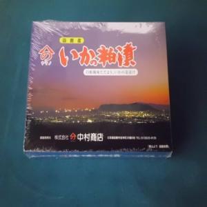 【冷凍品】ヤマノ中村 いか粕漬 3尾|airportshop