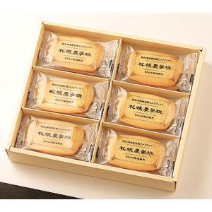明治のどこかなつかしさを感じさせる、 純北海道産のミルクをふんだんに使った 「特製ミルク」クッキー ...