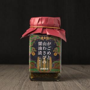 がごめと山わさびの醤油漬<辛味仕立>/ 北海道土産人気商品|airportshop
