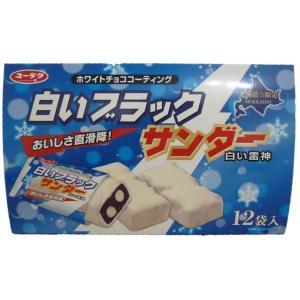 ユーラク 白いブラックサンダー12袋入/北海道お土産品人気商品/お取り寄せ airportshop