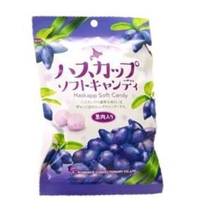 ハスカップソフトキャンディー(果肉入り)/北海道限定商品/人気商品 airportshop