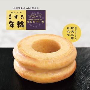 北海道命名150年を記念してお作りした、濃厚ミルクとチーズの2層仕立てバウムです。  名前の通りおめ...