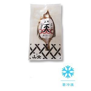 【冷凍品】宗八カレイ 天日干し  /北海道土産品/北海道産/人気商品|airportshop