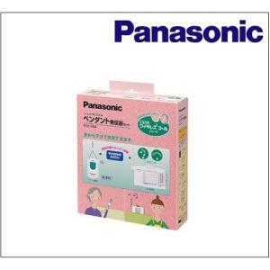 Panasonic 小電力型ワイヤレスコール ペンダント発信器セット ECE156Kの商品画像 ナビ