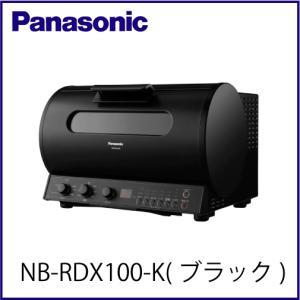 パナソニック(Panasonic) ロティサリーグリル&スモーク【NB-RDX100-K】グリル・燻...