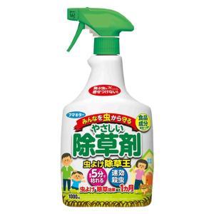 虫よけ・殺虫もできる食品成分生まれの除草剤です。アウトドア 食品成分 ダンゴムシ 野外 ムカデ アリ