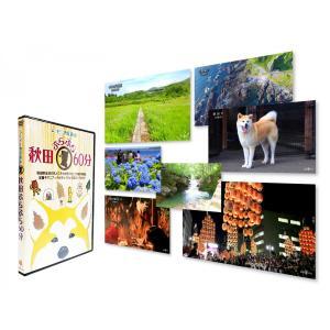 DVD「ムービー物見遊山 秋田ぶらぶら60分」