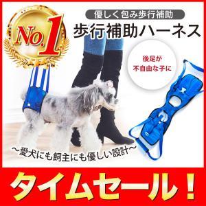 犬 歩行補助 ハーネス ペット用 シニア用 介護用品 介護 老犬 後ろ足 リハビリ 障害 サポート ベルト 持ち手長さ 調節可能 airs-style
