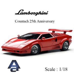 ランボルギーニ カウンタック 25th アニバーサリー 1/18 スケール ミニカー Lamborghini オートアート|airs