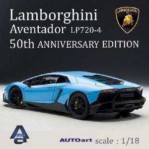 ランボルギーニ アニヴェル サリオ LP720-4 創立50...