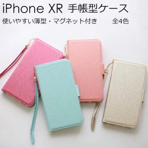 セール iPhone XR 手帳型 スマホケース アイフォンケース ケース カード収納 シャイニー ピンク ブルー ベージュ AC-P18M-SHY|airs