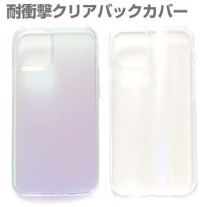 iPhone12mini iPhone12 iPhone12Pro 5.4 6.1 インチ 耐衝撃 クリアバックカバー 銀イオンコート 抗菌加工ケース オーロラ ミラーケース|airs