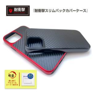 iPhone12mini iPhone12 iPhone12Pro 耐衝撃スリム背面ケース [抗菌仕様] 6.1インチ 2重構造 iPhoneを守るケース  【メール便送料無料】 airs