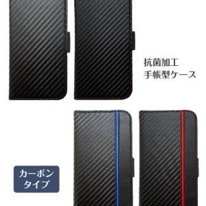 iPhone12mini iPhone12 iPhone12Pro iPhone12ProMax 高級素材カーボン PU手帳型ケース ブックタイプ  カーボン ブラック ブルー レッド 抗菌 ジンクピリチオン|airs
