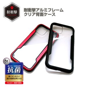 iPhone12mini iPhone12 iPhone12Pro iPhone12ProMax 5.4 6.1 6.7インチ 耐衝撃アルミフレーム背面ケース 抗菌加工ケース  【メール便送料無料】|airs