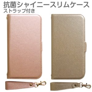 iPhone12mini iPhone12 iPhone12Pro 5.4 6.1インチ 手帳型ケース シャイニー 抗菌 抗菌加工 アイフォンケース 可愛い 大人可愛い ピンク ゴールド カードケース|airs