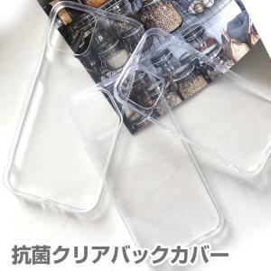 iPhone12mini iPhone12 iPhone12Pro iPhone12ProMax 5.4 6.1 6.7インチ 抗菌 クリアバックカバー【メール便送料無料】|airs